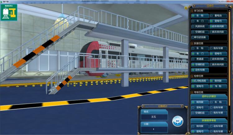地铁车辆整车虚拟仿真实训系统