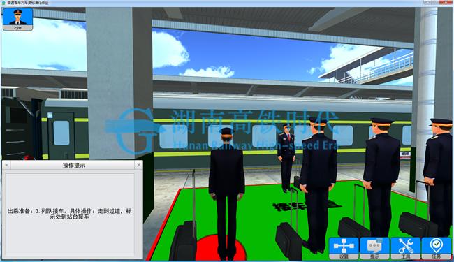 普铁乘务培训系统