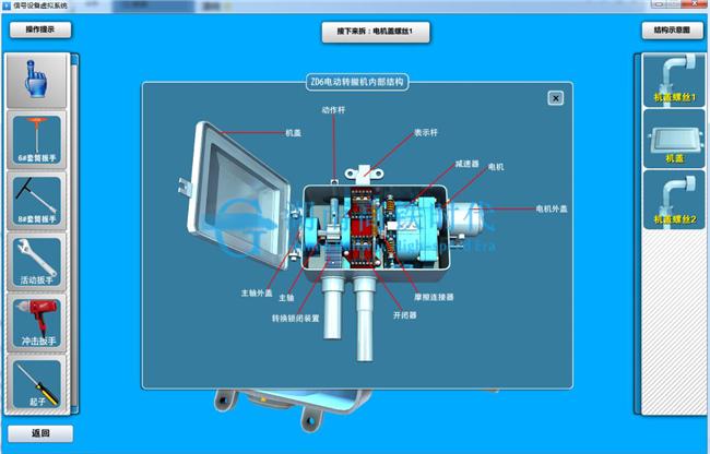 轨道信号现场安全操作系统