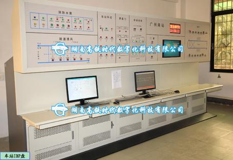 地铁车站IBP盘实操系统